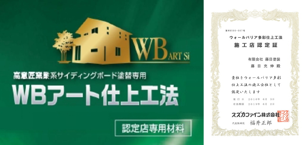WBアートSi 施工認定店